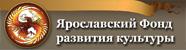Ярославский Фонд развития культуры